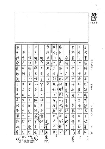 98WE206謝宗樺 (3).jpg