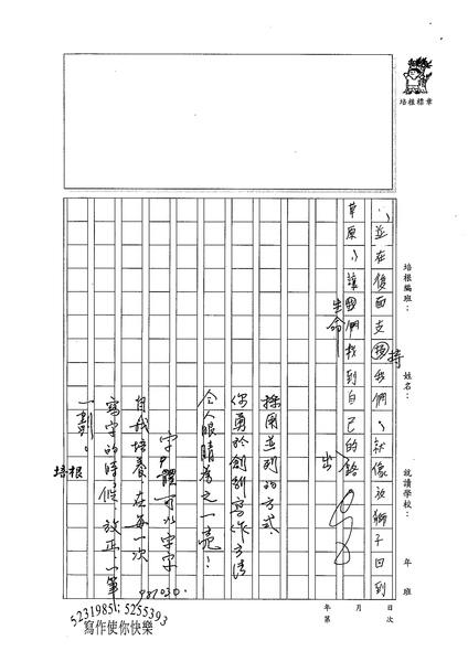 98WE206謝宗樺 (4).jpg