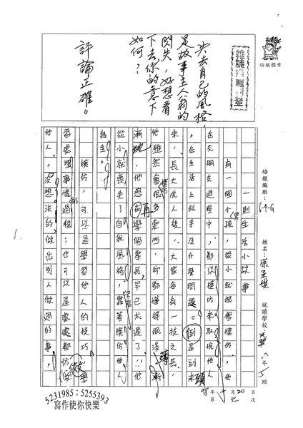 98WG206康景棋 (1).jpg