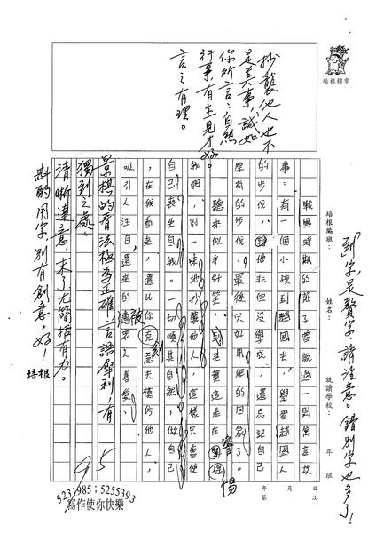 98WG206康景棋 (2).jpg