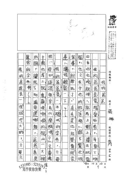 98AW207張琳 (1).jpg