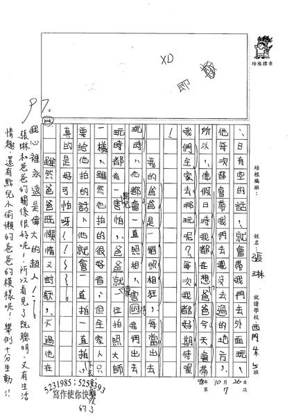 98AW207張琳 (2).jpg