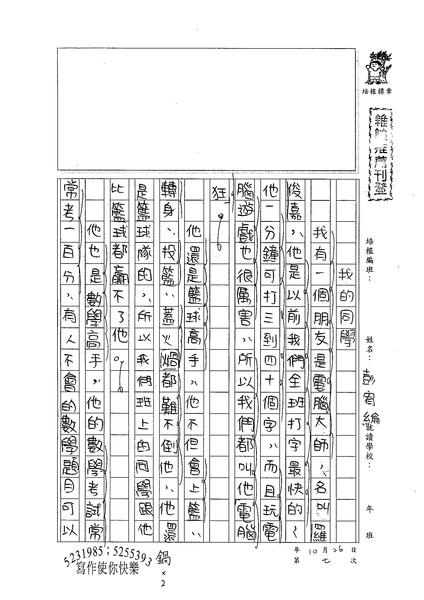 98AW207彭宥綸 (1).jpg