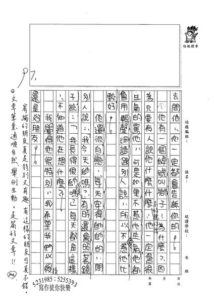 98AW207彭宥綸 (2).jpg