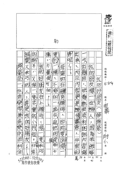 98W4207陳宥蓁 (1).jpg