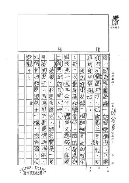 98W4207陳宥蓁 (2).jpg