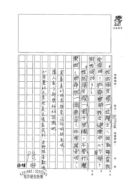 98W4207陳宥蓁 (3).jpg