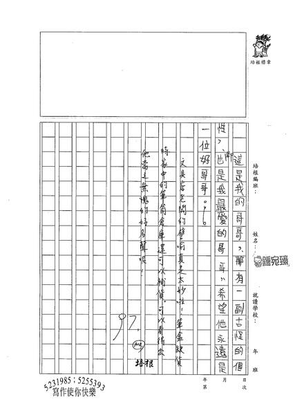98W4207鍾宛臻 (3).jpg