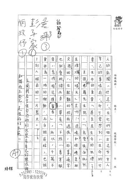 98WA207楊立渝 (2).jpg