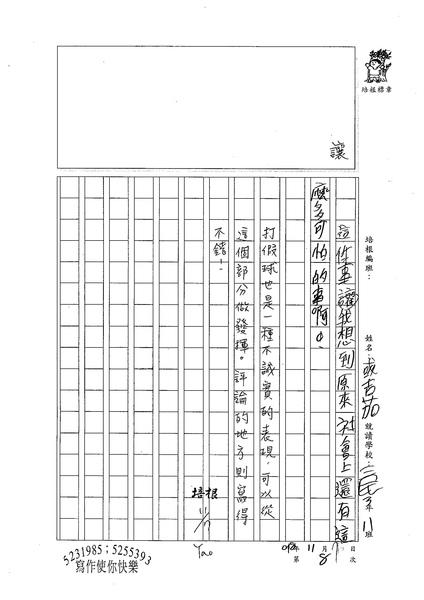 98W3208吳彧嘉 (2).jpg