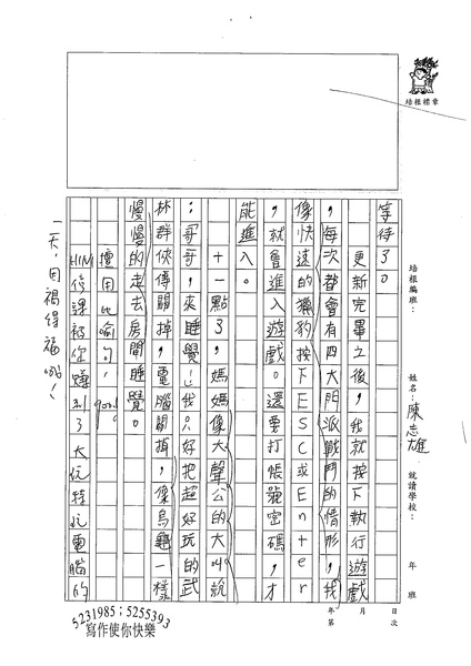 98W4207陳志雄 (2).jpg