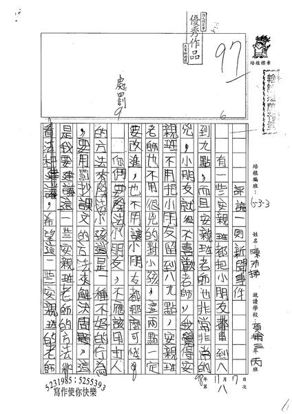 98W3208陳沛揉 (1).jpg