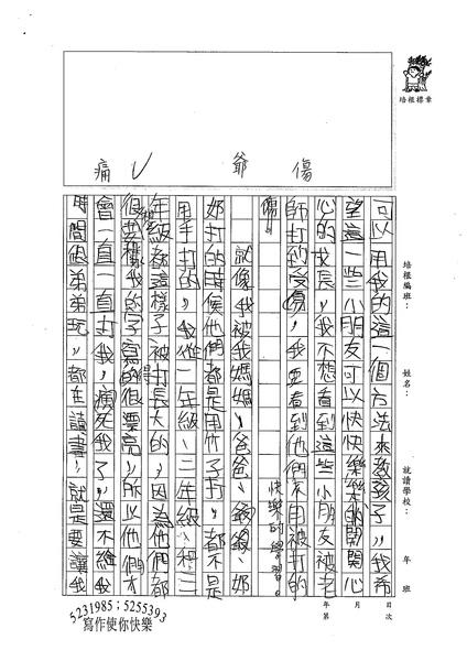 98W3208陳沛揉 (2).jpg