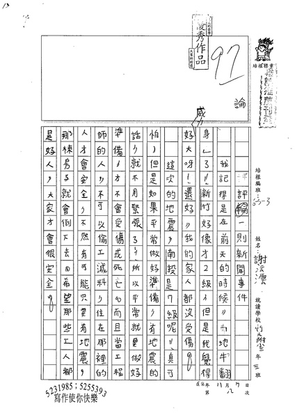 98W3208謝沄澐 (1).jpg