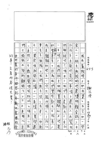 98W3208謝沄澐 (2).jpg