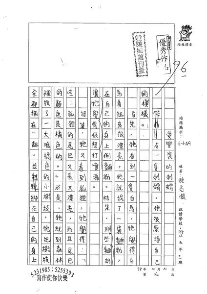 98W5207陳亮凝 (1).jpg