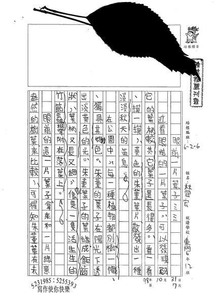 98W6207林冠宏 (1).jpg