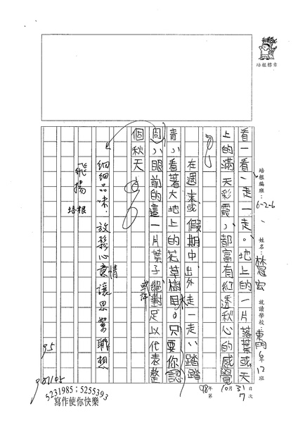 98W6207林冠宏 (3).jpg