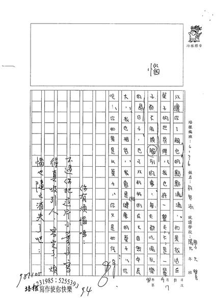 98W6207許智涵 (3).jpg