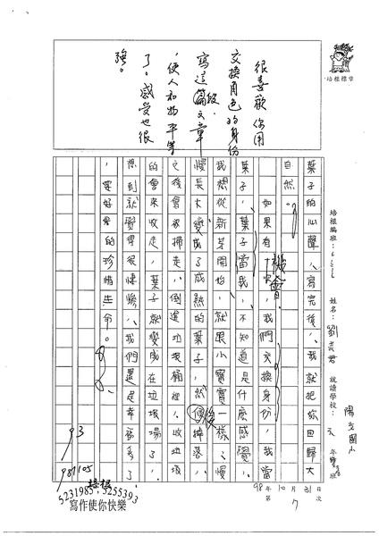 98W6207劉芸君 (3).jpg