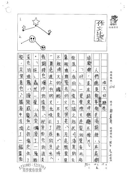 98W6205鄭薏軒 (1).jpg