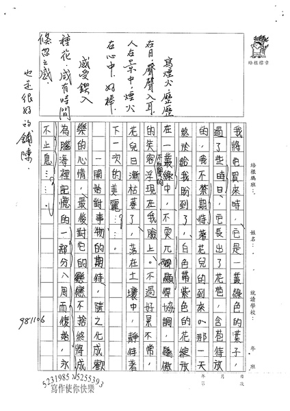 98W6205鄭薏軒 (3).jpg