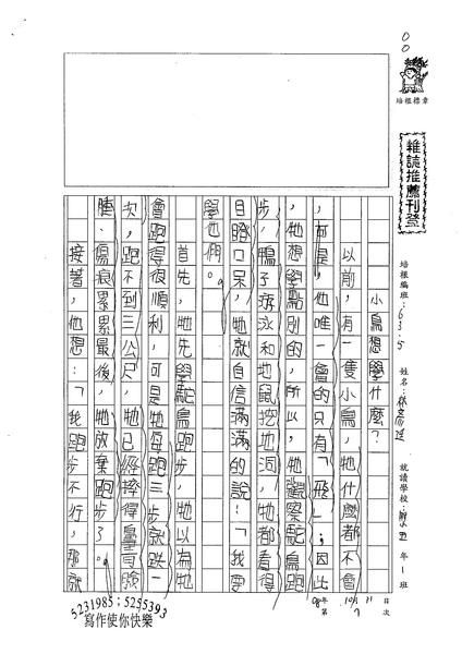 98W5207林彥廷 (1).jpg