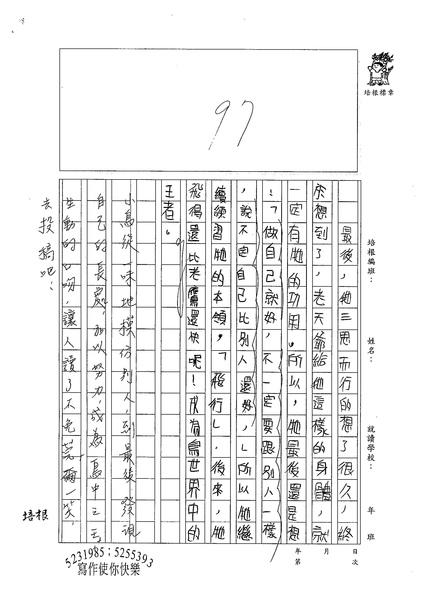 98W5207林彥廷 (3).jpg