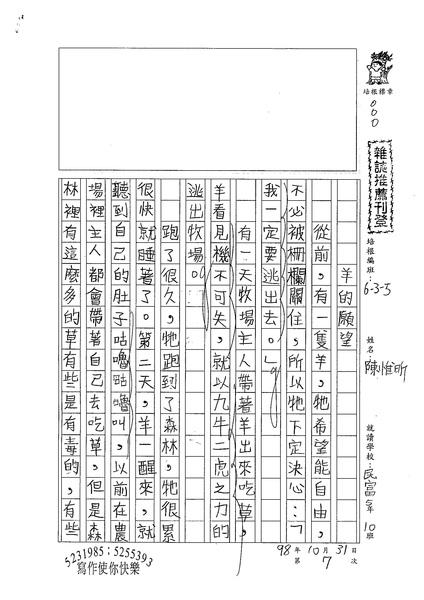 98W5207陳惟昕 (1).jpg