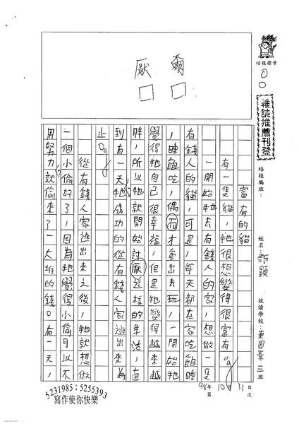 98W5207甄顥 (1).jpg