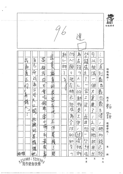 98W5207甄顥 (3).jpg