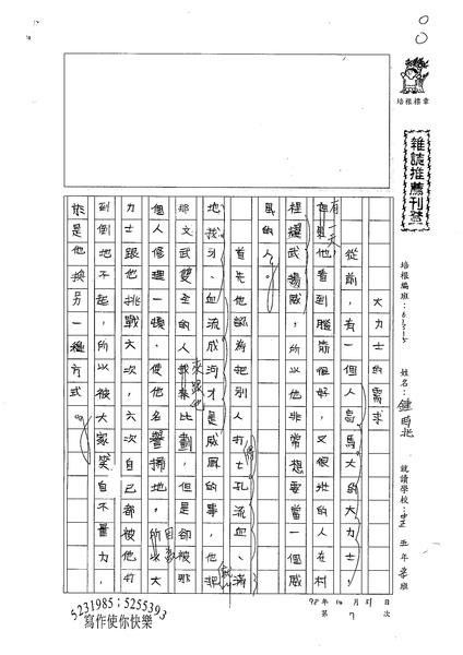 98W5207鍾時兆 (1).jpg