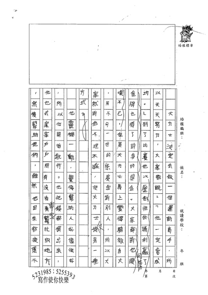 98W5207鍾時兆 (2).jpg
