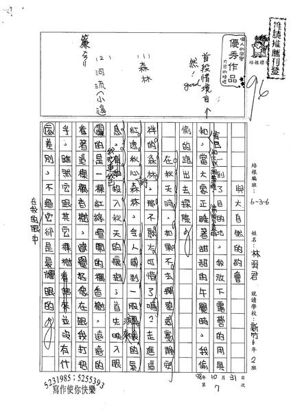 98W6207林羿君 (1).jpg