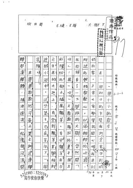 98W6207曾子芸 (1).jpg