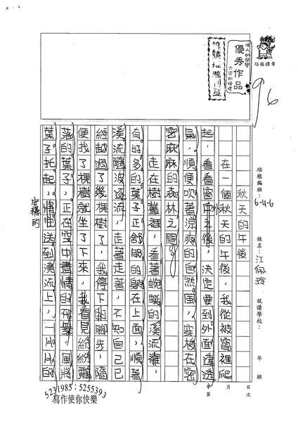 98W6207江佩玲 (1).jpg