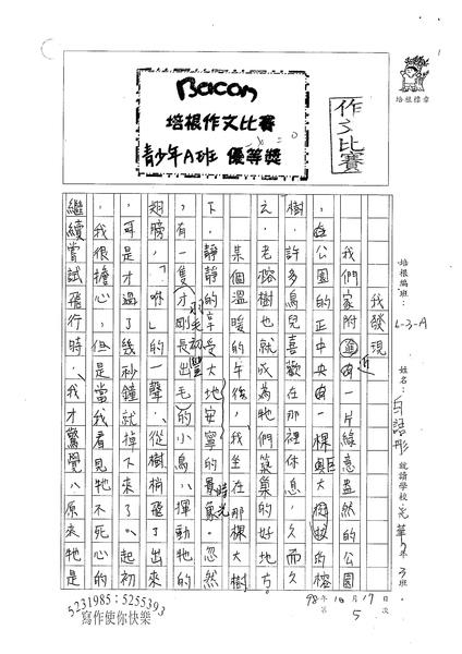 98WA205白語彤 (1).jpg