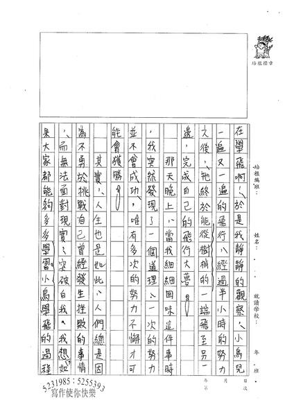 98WA205白語彤 (2).jpg