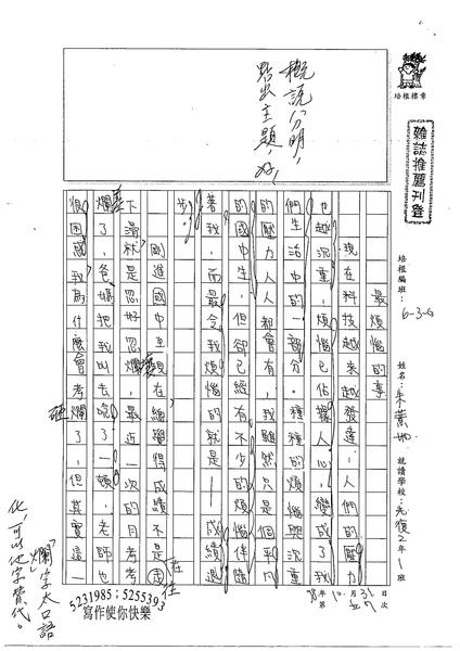 98WG207朱薏如 (1).jpg
