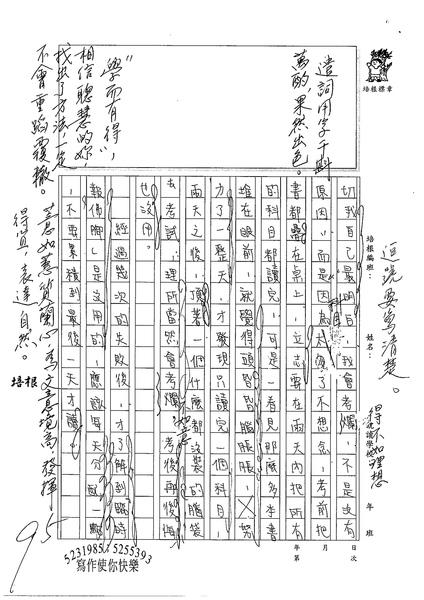 98WG207朱薏如 (2).jpg