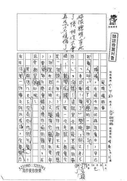 98WG207姜芊瑜 (1).jpg