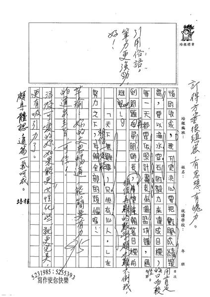 98WG207姜芊瑜 (2).jpg