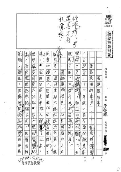 98WG207陳冠維 (1).jpg