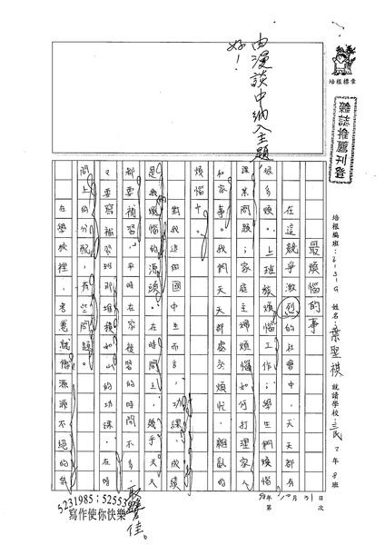98WG207葉聖祺 (1).jpg