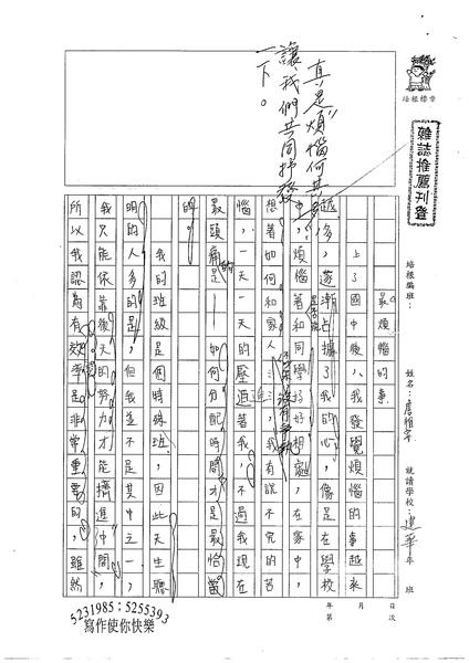 98WG207詹惟安 (1).jpg