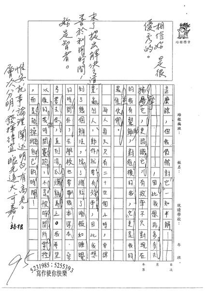 98WG207詹惟安 (2).jpg