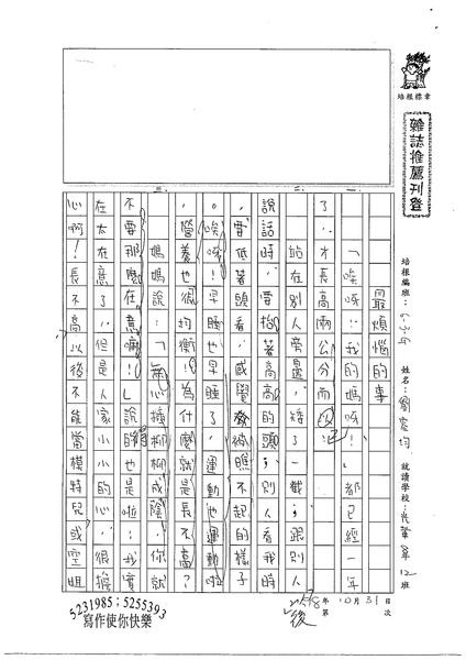 98WG207劉容均 (1).jpg