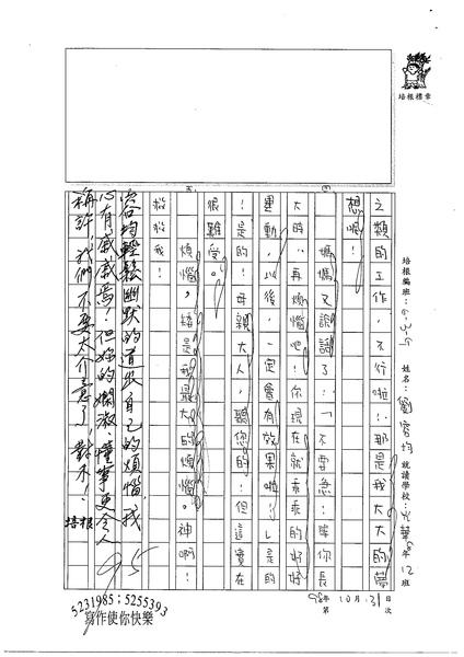 98WG207劉容均 (2).jpg