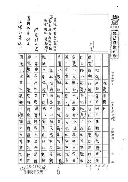 98WE207唐文鴻 (1).jpg