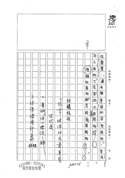 98WE207唐文鴻 (2).jpg